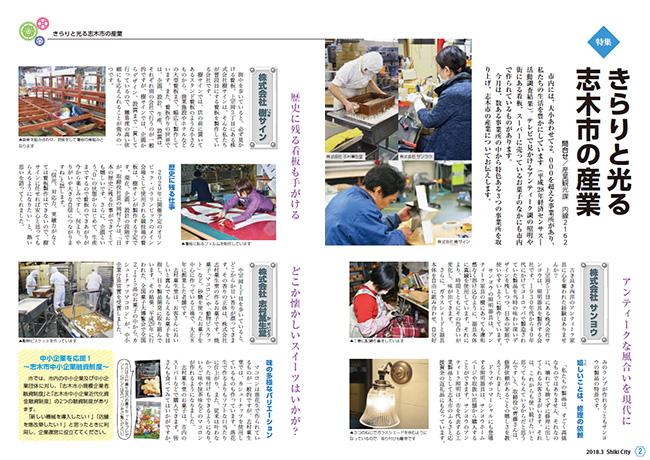 埼玉県志木市広報紙「きらりと光る志木市の産業コーナー」へ掲載されました。