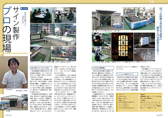 業界紙「POP EYE 10月号」へ掲載されました。
