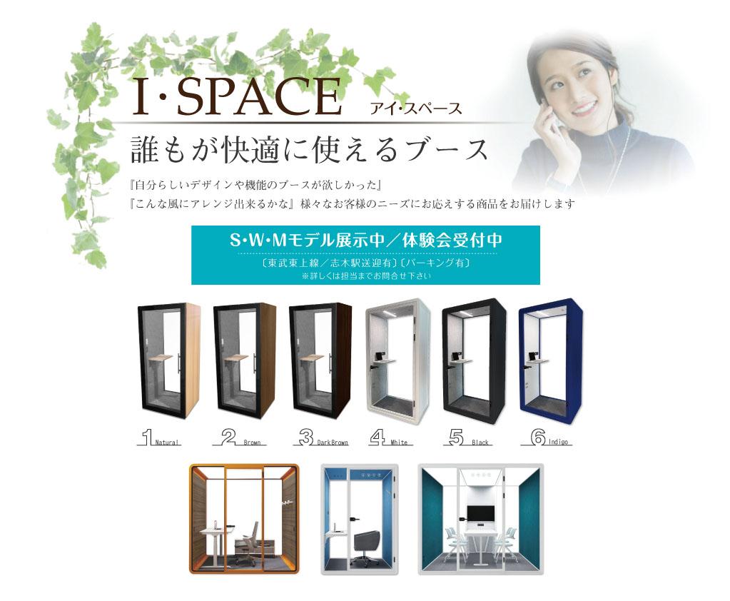 ワークブース【I・SPACE/アイスペース】販売開始